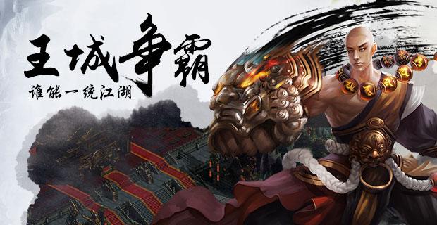 《九阴绝学》王城争霸 谁能一统江湖