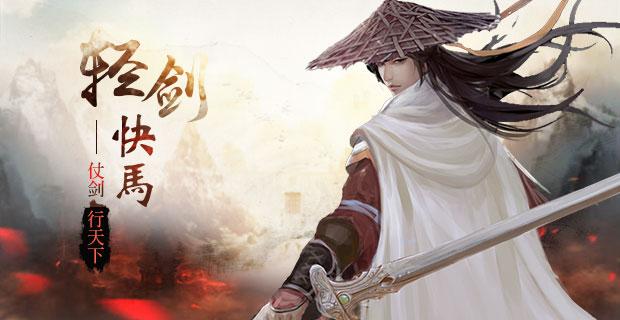 《剑侠情缘2》轻剑快马 仗剑行天下
