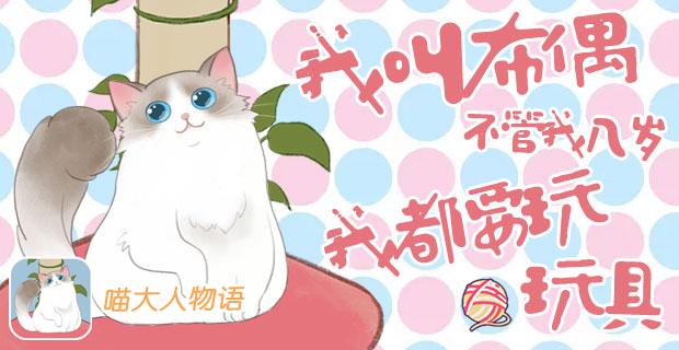 《喵大人物语》最好玩的云养猫